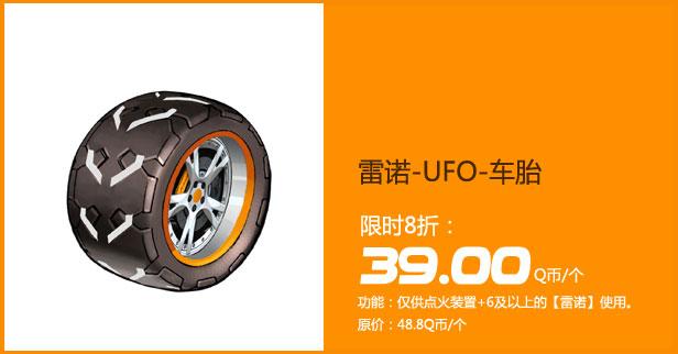我去,qq飞车雷诺ufo车轮比原车轮和其他改装配件车轮变大了