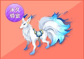 九尾灵狐(双人骑宠)图片