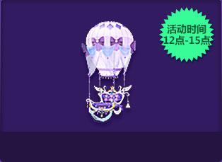 紫魅纱空飞椅
