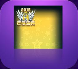 2015年度盛典纪念背景