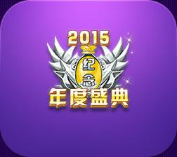 2015年度盛典徽章挂饰