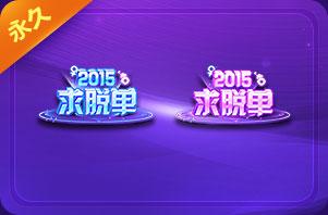 2015光棍节头饰