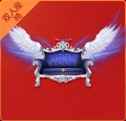 翎蓝奢疑飞椅(30天/永久)