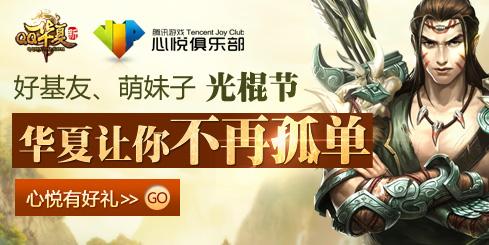 QQ华夏11月光棍月活动