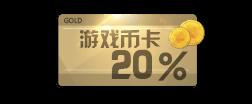 游戏币卡20%(7天)