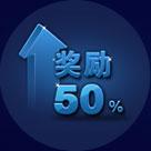 50%快速成长券 x 30