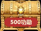 200功勋