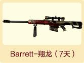 Barrett-翔龙(7天)