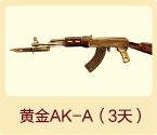 黄金AK47-A(3天)