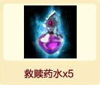 救赎药水x5
