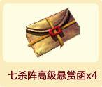七杀阵高级悬赏函x4