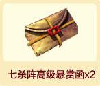 七杀阵高级悬赏函x2
