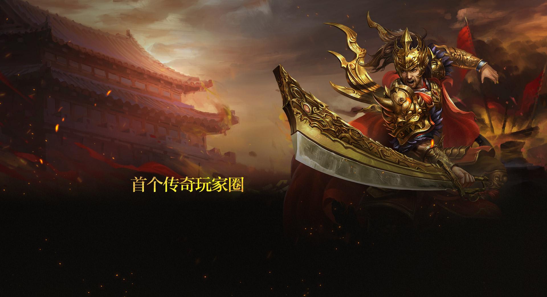 热血传奇手游-官方网站-腾讯游戏