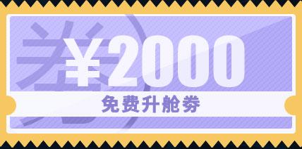 2000元
