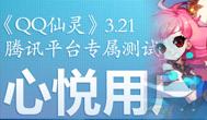 仙灵321