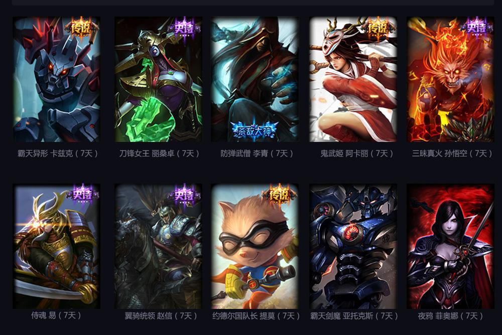 lol官方网站_竞猜狂欢-lol助手-腾讯游戏平台官方网站-tgp-腾讯游戏