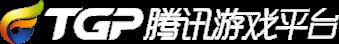 tgp腾讯游戏平台
