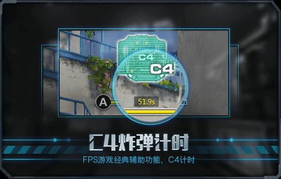C4炸弹计时