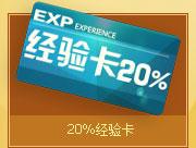 20%经验卡