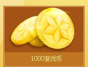 1000游戏币