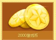 2000游戏币