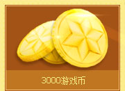 3000游戏币