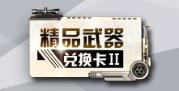 精品武器兑换卡Ⅱ