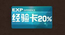 经验卡(+20%)
