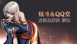 炫斗&QQ堂