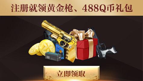 注册就领黄金枪、488Q币礼包