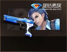 蓝钻专属皮肤、武器
