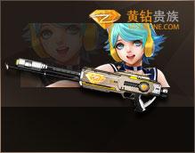 黄钻专属皮肤、武器