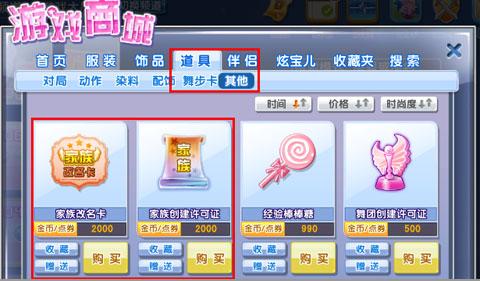 全民家族时代-qq炫舞2官方网站-腾讯游戏-从未如此闪耀