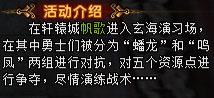 玄海演习场/碧霞谷