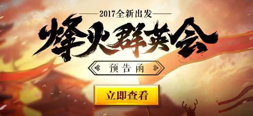 烽火群英会预告函