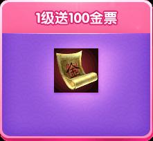 100金票