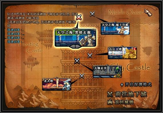 天空之城 改版地图 -地下城与勇士第二章 死神的挑衅