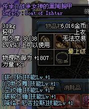 传承:战争女神的黑陶胸甲