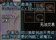 威严恶魔的邀请函