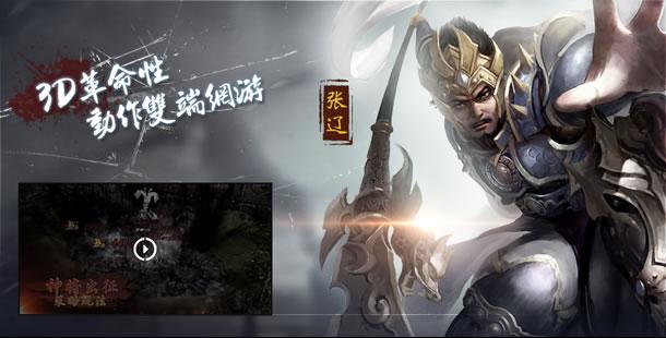 斗战三国OL视频