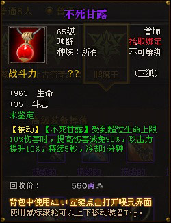 玲珑宝塔,紫金红葫芦技能受击者享有5m保护buff,不再受到同技能影响