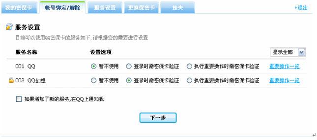 QQ密保卡推出!