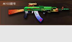 AK103新年