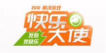 2010腾讯游戏快乐大使