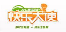2011腾讯游戏快乐大使