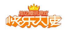 2012腾讯游戏快乐大使