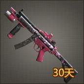 粉红之舞 MP5K(30天)