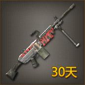 嗜血M249(30天)