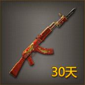 刺刀AK47(30天)