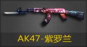 AK47紫罗兰